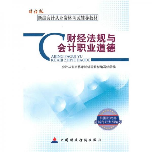 New accounting teaching material for accounting qualification examination: financial regulations and accounting professional ethics (financial edition)