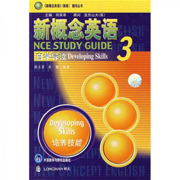 New Concept English Self-study Guide 3