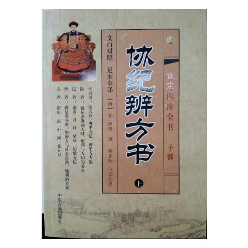 协纪辨方书(全三册)