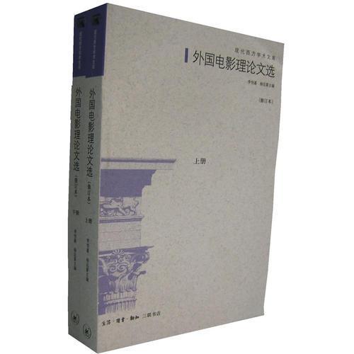 外国电影理论文选(修订本)