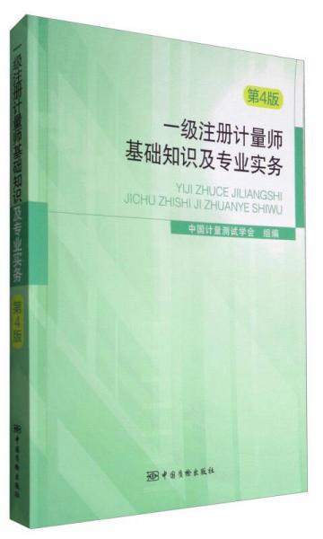 一级注册计量师基础知识及专业实务(第4版)