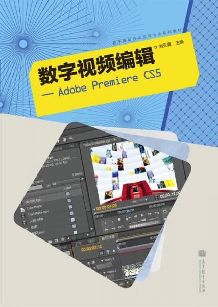 数字视频编辑:Adobe Premiere CS5