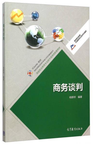国家职业教育市场营销专业教学资源库:商务谈判