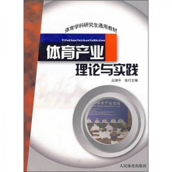 体育学科研究生通用教材:体育产业理论与实践