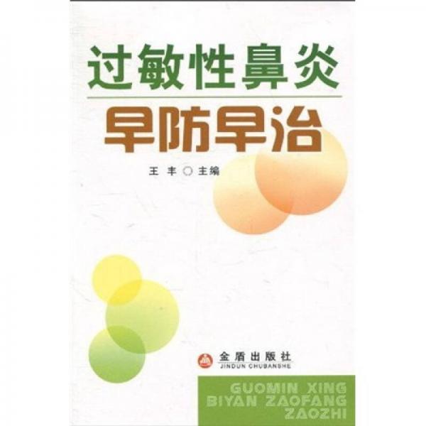 过敏性鼻炎早防早治