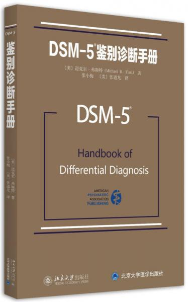DSM-5�村��璇�������