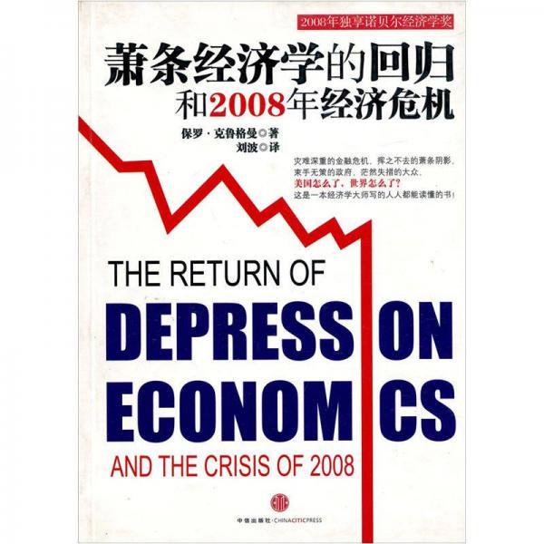 The return of depression economics and the 2008 economic crisis