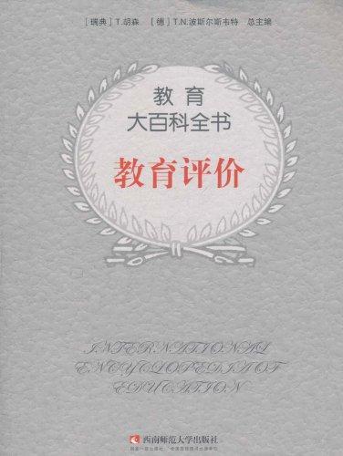 教育大百科全书:教育评价