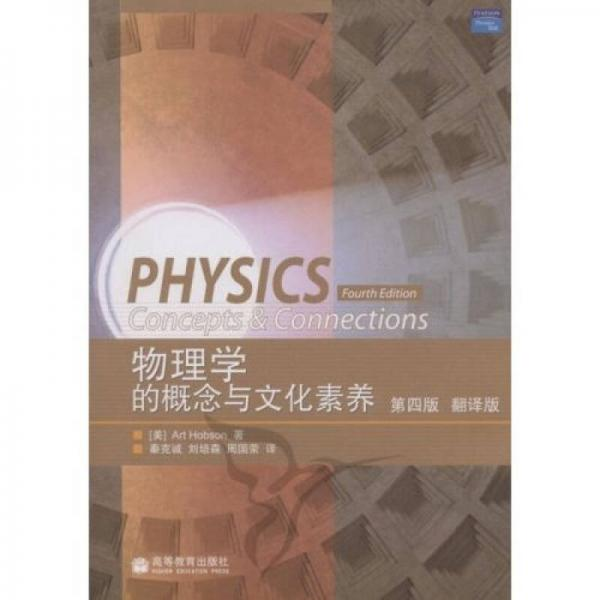 物理学的概念与文化素养