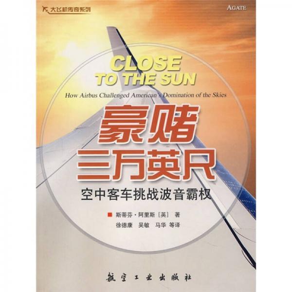 豪赌三万英尺:空中客车挑战波音霸权