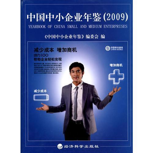 中国中小企业年鉴(2009)