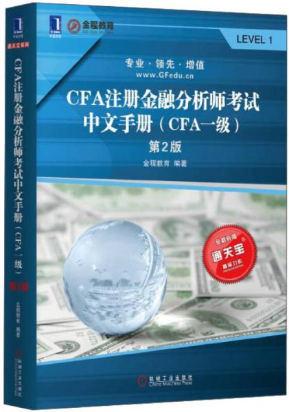 CFA Certified Financial Analyst Exam Chinese Handbook (CFA Level 1) 2nd Edition