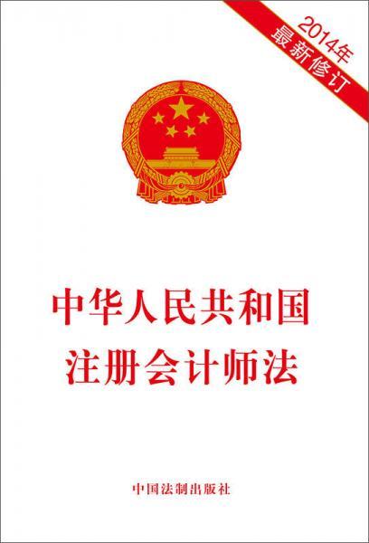 中华人民共和国注册会计师法(2014年最新修订)