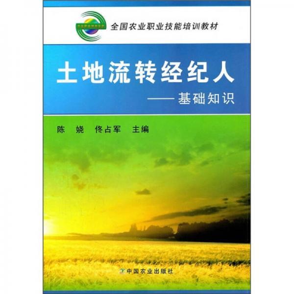 全国农业职业技能培训教材:土地流转经纪人(基础知识)