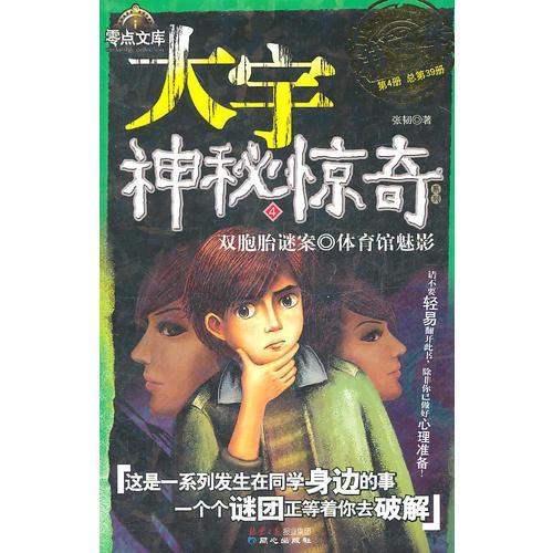 大宇神秘惊奇第3季1-5