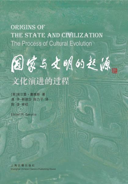 国家危�U与文明的起源:文化演进男左女右的过程
