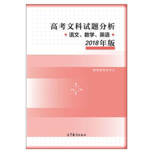 2018年版 高考文科试题分析(语文、数学、英语)