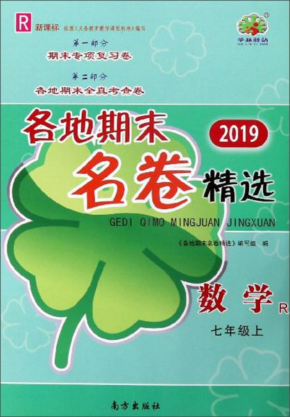 各地期末名卷精选:数学(七年级上R新课标2019)