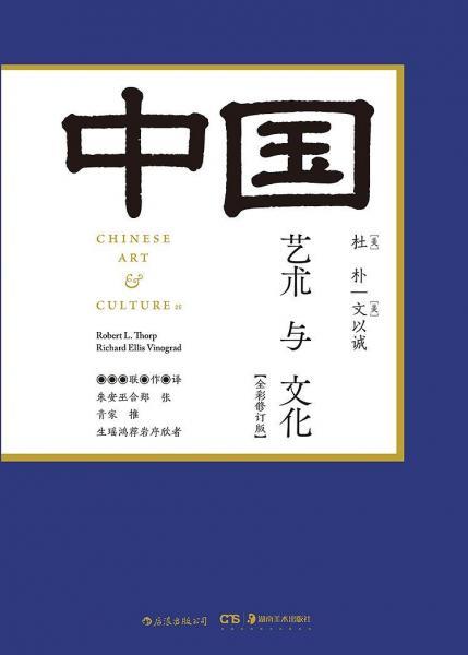 中国艺术与文化(全彩修订版)