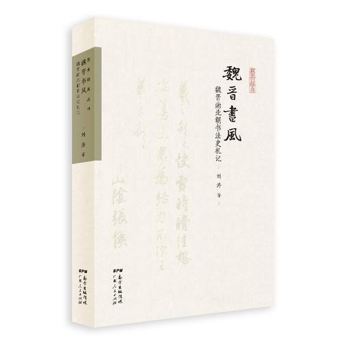 魏晋书风:魏晋南北朝书法史札记
