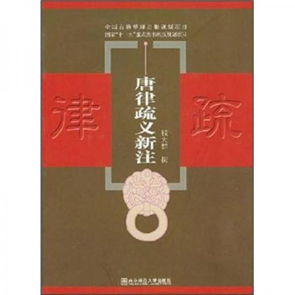 New Notes on Shu Law of Tang Dynasty
