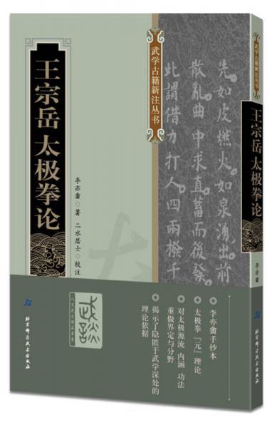 王宗岳太极拳论