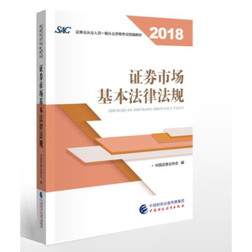 2018 securities practitioners general qualification examination unified textbook: basic laws and regulations of the securities market Officially designated textbook