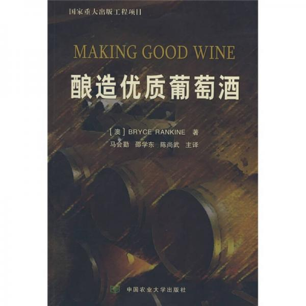 Make good wine