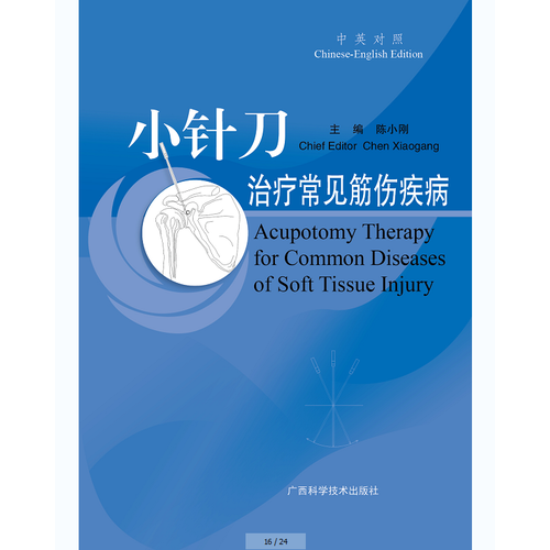 小针刀治疗常见筋伤疾病(中英对照)