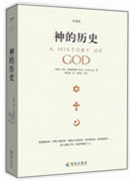 History of God (Collector's Edition)