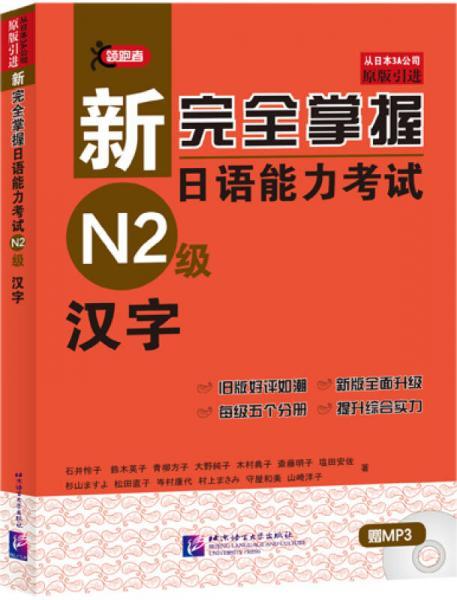 新完全掌握日语能力考试N2级:汉字