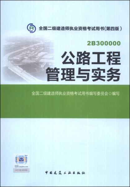 全国二级建造师执业资格考试用书:公路工程管理与实务(第四版)
