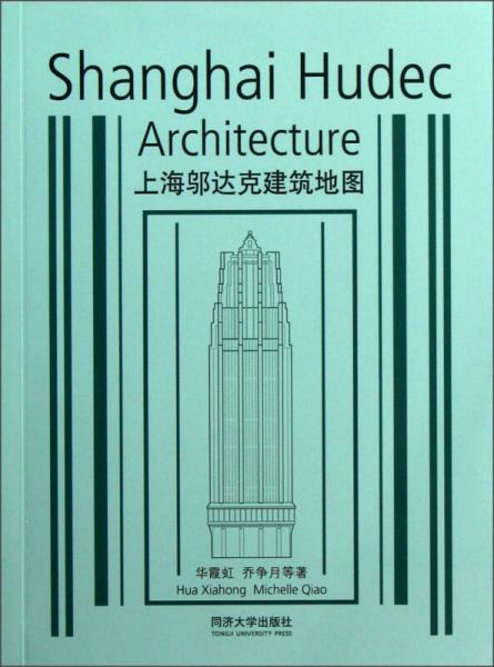 上海鄔達克建筑地圖:Shanghai Hudec Architecture
