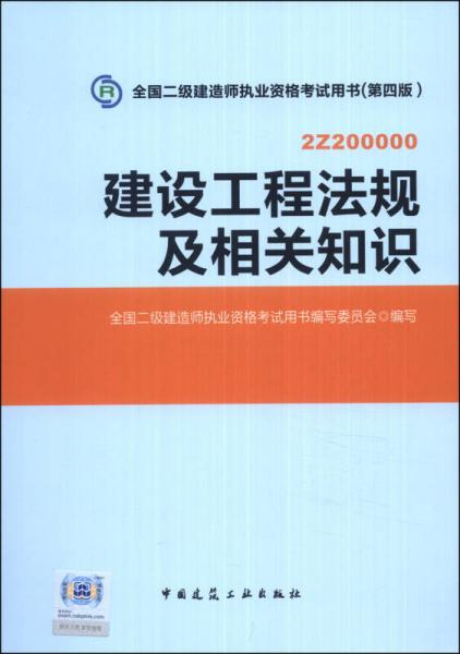 2014年全国二级建造师执业资格考试用书:建设工程法规及相关知识