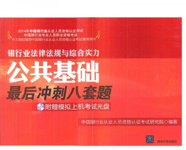 2014年中国银行业从业人员资格认证考试银行业法律法规与综合实力公共基础最后冲刺八套题