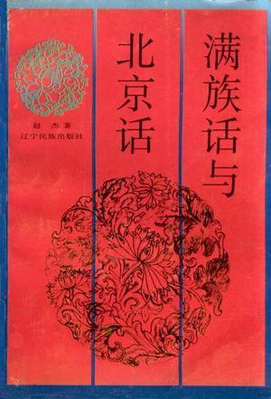 满族话与北京话