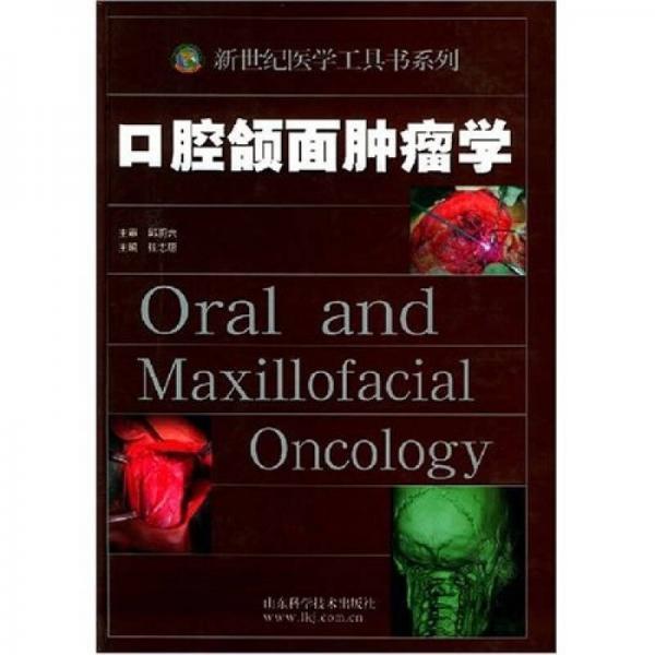 新世纪医学工具书系列:口腔颌面肿瘤学