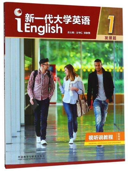 开 言 英语 网页 版