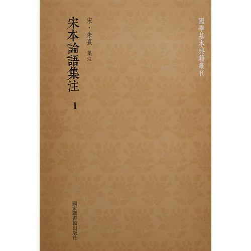Annotations on the Analects of the Song Dynasty (four volumes)