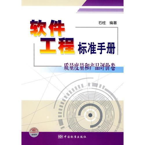 软件工程标准手册 质量度量和产品评价卷