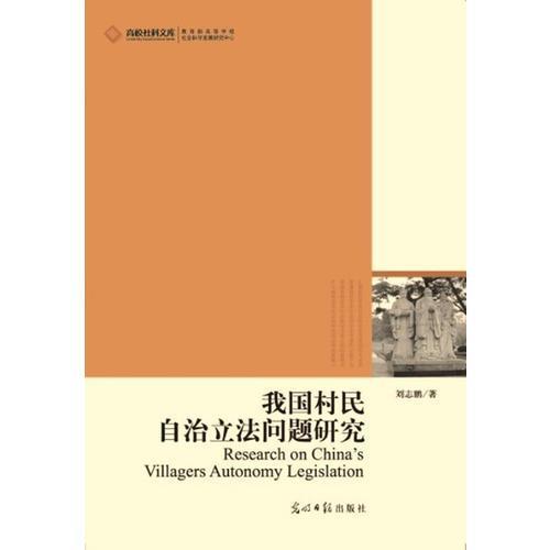 我国村民自治立法问题研究(超具针对性的法律指导用书)