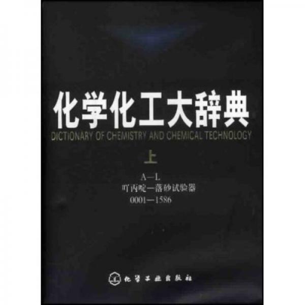 化学化工大辞典(上下)