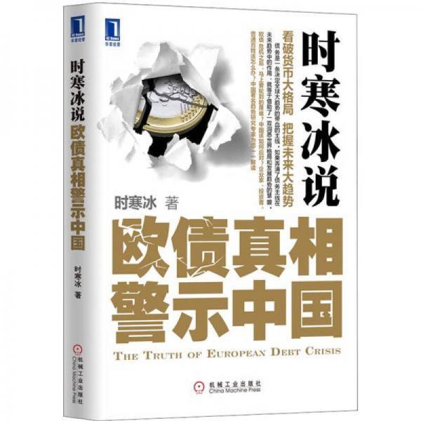 Shi Hanbing said: European debt truth warns China