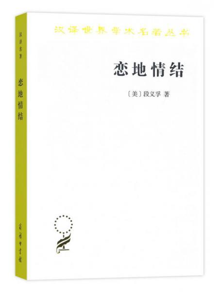 汉译名著本16:恋地情结