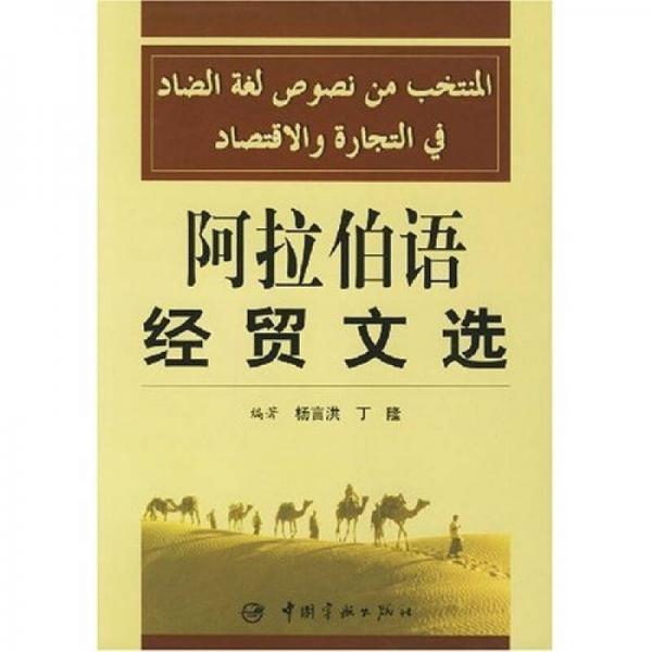 Anthology of Arabic Business
