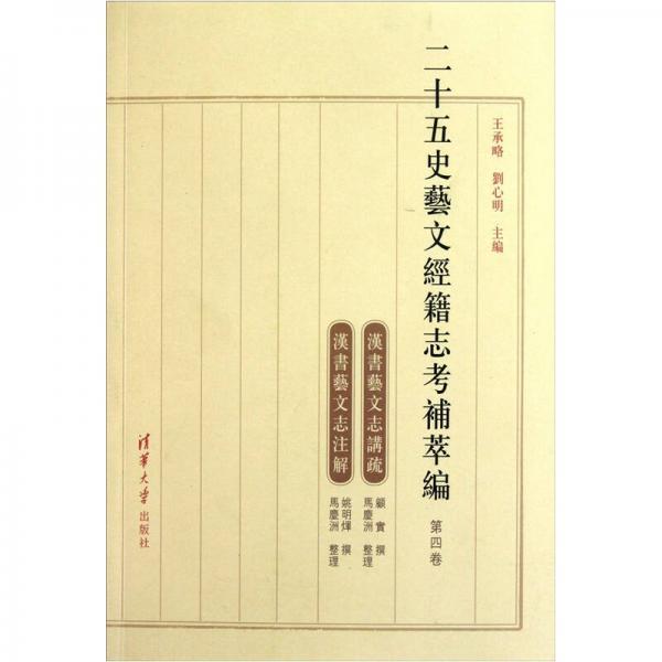 二十五史艺文经籍志考补萃编(第四卷)