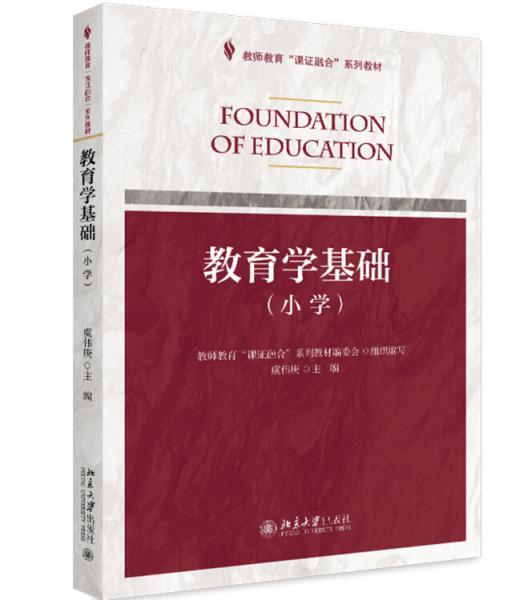Basics of Education (Primary)