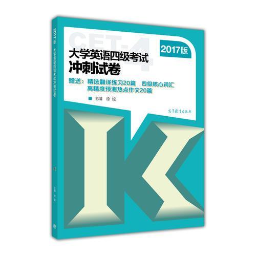 大学英语四级考试冲刺试卷(2017版)