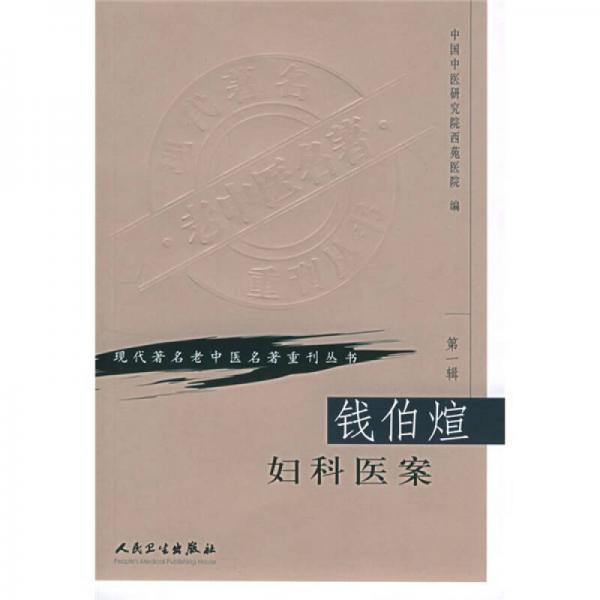 现代著名老中医名著重刊丛书(第一辑)·钱伯煊妇科医案