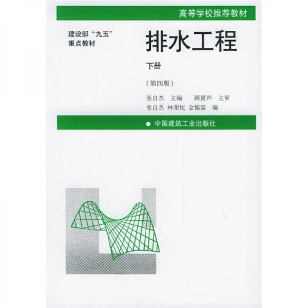"""建设部""""九五""""重点教材·高等学校推荐教材:排水工程(下)(第4版)"""